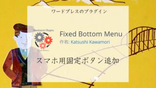 Fixed Bottom Menu
