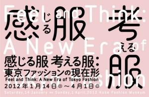 感じる服 考える服:東京ファッションの現在形(神戸ファッション美術館)
